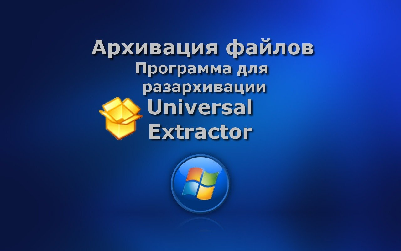 Universal Extractor Download Free
