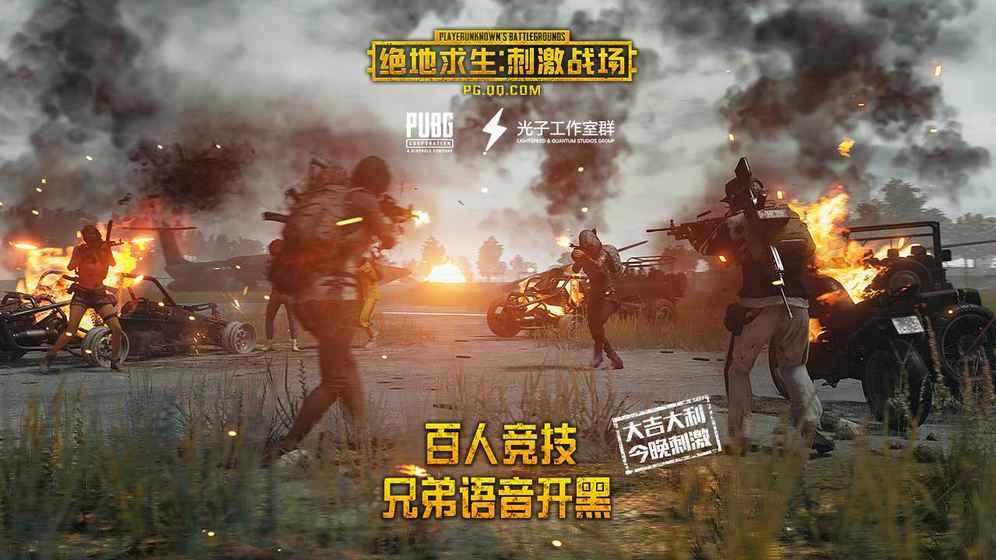 PUBG Thrilling Battlefield APK Mod
